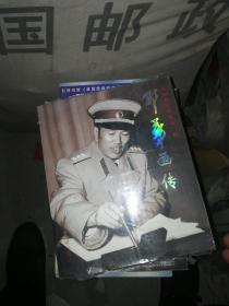 邓华画传(开国将军画传第二辑)未开封