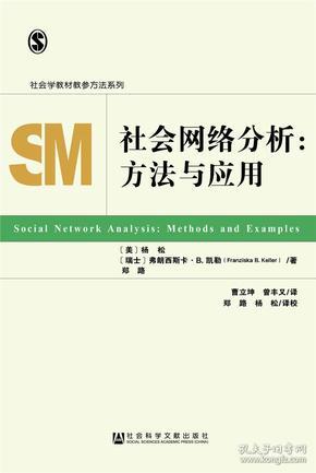 社会网络分析:方法与应用