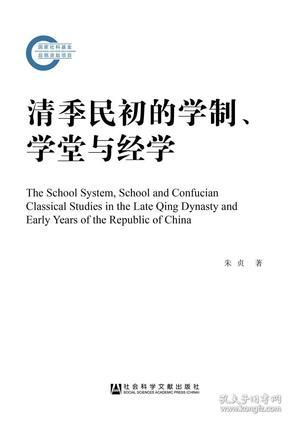 清季民初的学制、学堂与经学