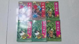 单田芳评书精粹  三侠剑 续三侠剑 后续三侠剑(全六册1999年版,只印5000册)