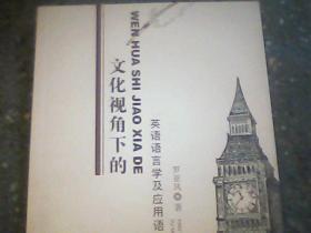 文化视角下的英语语言学及应用语言学研究【品佳正版】