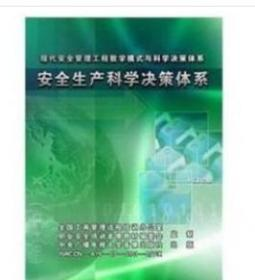 2019安全月-)安全生产科学决策体系 2VCD  1E19c