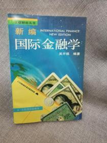 新编国际金融学