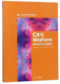 C#与WinForm程序设计与上机指导