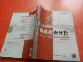 财务报表分析(第10版)