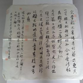 张东生书法
