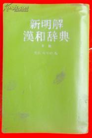 日文原版绿色皮面:新明解汉和辞典【第二版