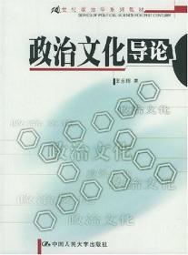 政治文化导论 2000年老版经典教材