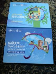 2013年和2014年世界气象日纪念邮票册(2013年册里有一页有撕如图)2册
