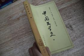 中国文学史四