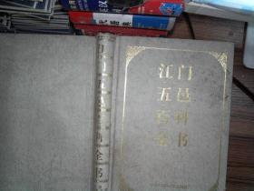 江门五邑百科全书
