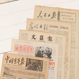 1957年4月18日人民日报