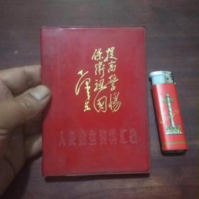 人民防空资料汇编(64开红塑面)(1970年凭证发行)(缺林题/涉林被涂)