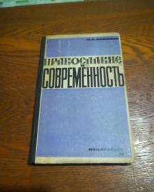 东正教与现代生活 外文版