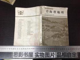 青海省地理【签赠本】