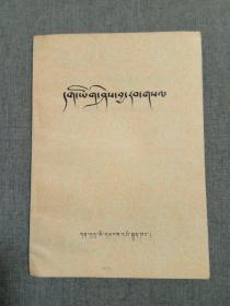 藏文正字(原名藏字用法举例)