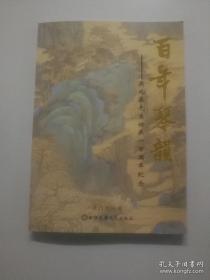 百年琴韵~吴兆基先生诞辰一百周年纪念