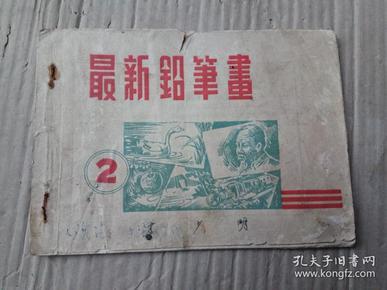 最新铅笔画集 第2册 (董天野绘)民国