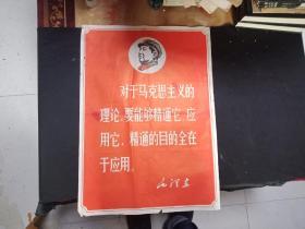 文革毛主席语录宣传画52-37厘米