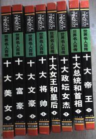 世界名人百传1-10 缺7.9