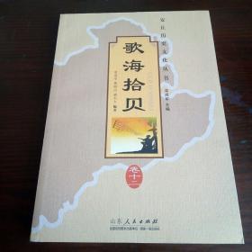 安丘历史文化丛书卷十二:歌海拾贝