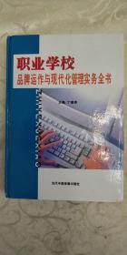职业学校:品牌运作与现代化管理实务全书(三)