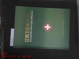 江西卫生科技博览