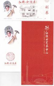 红线女艺术中心——简介(中英文)
