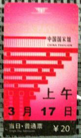 上海世博会中国国家馆门票卡