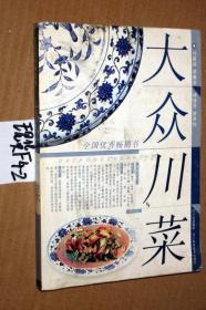 全国优秀畅销书;大众川菜..刘建成等著