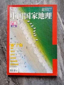 """广西专辑《中国国家地理》期刊 2018年1第一期 总第687期,地理知识2018年1月 广西专辑(上)""""最""""广西:最甜、最长寿、最天坑、最陡的壁、最牛的海滩、最名贵的海鱼  CF"""