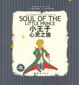 满29包邮 小王子心灵之旅(绘图珍藏版)埃克苏佩里 绘著 刘津 群言出版社