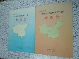 高级中学中国近代现代史(上下册)地图册