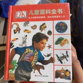 DK儿童百科全书(精致版)