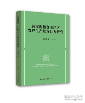 黄淮海粮食主产区农户生产经营行为研究