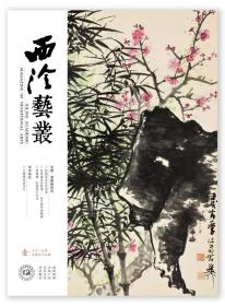 西泠艺丛2019年1期(总第49期)专题:谢稚柳研究