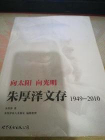 向太阳 向光明朱厚泽文存1949-2010