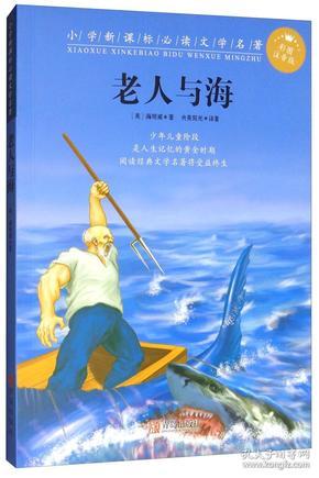 小学新课标必读文学名著:老人与海(彩图注音版)