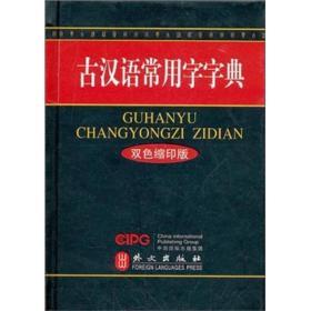 古汉语常用字字典(双色缩印版)