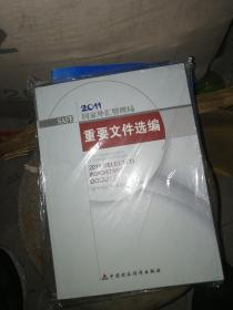 国家外汇管理局重要文件选编(2011年)有光盘