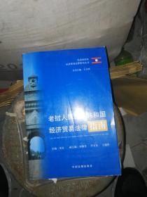 老挝人民民主共和国经济贸易法律指南/米良