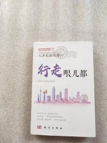 行走哏儿都——天津旅游指南