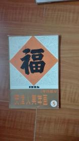 1986天津人美年画(3)年历部分