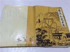 安徽省电力志丛书 南陵县电力志 南陵供电局 南陵县印刷厂 1990年4月 大32开平装