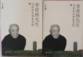 季羡林先生与北京大学东方学(全两册)