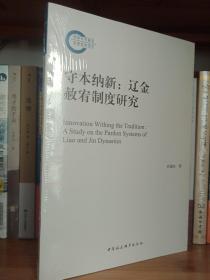 守本纳新——辽金赦宥制度研究