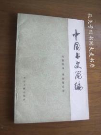 《中国书史简编》书目文献出版社