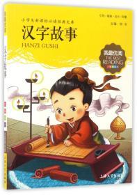 汉字故事(注音美绘版)/小学生新课标必读经典文库