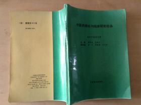 中医书  中医药理论与临床研究论丛