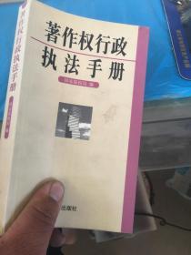 著作权行政执法手册